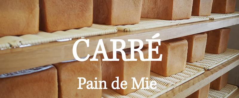 Boulangerie Carré Pain de Mie Paris